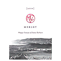 Happy Canyon Vineyard 2010 Estate, Santa Barbara County Merlot